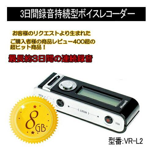 【スーパーセールでポイント最大41倍】ベセトジャパン 超小型 高感度ボイスレコーダー VR-L2(8G)