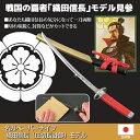 ニッケン刃物 名刀ペーパーナイフ 織田信長(圧切長谷部)モデル 811564