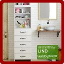 ハイタイプランドリー収納★LIND(リンド):ランドリーチェスト幅45 オープン棚+引出5段