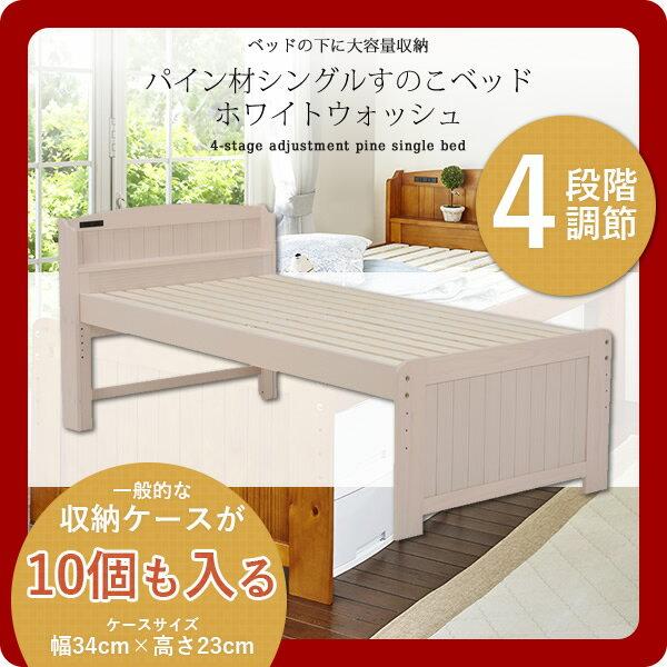 高さ4段調整パイン材シングルすのこベッド ホワイトウォッシュ