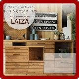 【送料無料】ラフ&ナチュラルキッチン★LAIZA(ライザ)キッチンカウンター120