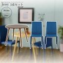 3点セット ブラウン/ブルー :ナチュラルスタイルダイニング★Jessy(ジェシー) 円形 テーブルx1 チェア(スクエア)x2