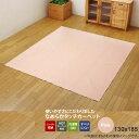 ピンク(pink) 130×185 ★ ラグ カーペット 1.5畳 洗える 無地 裏:すべりにくい加工 ホットカーペット対応 送料無料