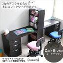 ダークブラウン:ツインデスク(デスクx2) 3段チェスト書棚付き学習机【casady】(キャサディ) ブラウン(brown) デスク 平机 ...