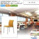 ローバック スタッキングチェア 業務用家具:steelシリーズ★ リカエッソ送料無料 完成品 日本製 受注生産 別張品