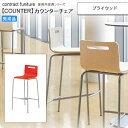 プライウッド カウンターチェア 業務用家具:counterシリーズ★ キエント送料無料 完成品