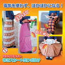【スーパーセールでポイント最大44倍】昭光プラスチック製品 電気を使わない 巻きスカート型ひざ掛け チェック柄 8093812