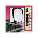 【エントリーでポイント最大35倍】神田伯山(初代) 講談十八番大全集 森の石松 お民の度胸 CD
