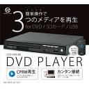 【ポイント最大35倍】VERTEX DVDプレイヤー ブラック DVD-V305BK