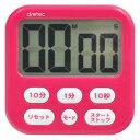 【エントリーでポイント最大35倍】DRETEC キッチンクロックとしても使える 大画面タイマー シャボン6 ピンク T-542PK