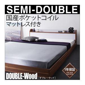 フロアベッド セミダブル【DOUBLE-Wood】【国産ポケット付き】フレームカラー:ウォルナット×ブラック 棚・コンセント付きバイカラーデザインフロアベッド【DOUBLE-Wood】ダブルウッド おしゃれでシンプルなローベッド ベット セミダブルサイズ