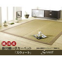 純国産/日本製 掛川織 い草ラグカーペット 『スウィート』 約191×191cm
