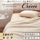 自宅で洗えるウォッシャブル毛布 厚手、敷パットセット