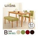 ダイニングセット 4点セット【B】(テーブル幅150+カバーリングベンチ+チェア×2)【unica】【テーブル】ブラウン 【ベンチ】グリーン...