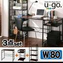 デスク3点セット【u-go.】シンプルスリムデザイン 収納付きパソコンデスクセット 【u-go.】ウーゴ/3点セットAタイプ(デスクW80+サイドワゴン+シェルフラック)【代引不可】