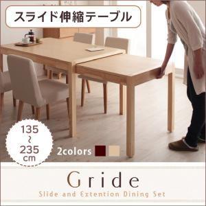 【単品】ダイニングテーブル【Gride】ブラウン スライド伸縮テーブルダイニング【Gride】グライド テーブル 木目調のスライド式、伸長式の食卓机