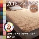 【単品】敷パッド シングル ペールグリーン 20色から選べる!365日気持ちいい!コットンタオル敷パッド
