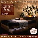 収納ベッド ダブル【Crest fort】【マルチラススーパースプリングマットレス付き】ウォルナットブラウン モダンライト・コンセント付き収納ベッド【Crest fort】クレストフォート