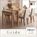 ダイニングセット 5点セット(テーブル+チェア×4)【Gri...