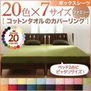 【ポイント20倍】【シーツのみ】ボックスシーツ ファミリー モスグリーン 20色から選べる!365日気持ちいい!コットンタオルボックスシーツ