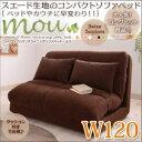 ソファーベッド 幅120cm【Mou】ピンク コンパクトフロアリクライニングソファベッド【Mou】ムウ【代引不可】