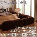 ソファー 40mm厚 ベージュ コの字タイプ 小 こたつに合わせるフロアコーナーソファ【代引不可】