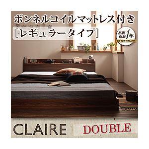 フロアベッド ダブル【Claire】【ボンネルコイルマットレス:レギュラー付き】 フレームカラー:ウォルナットブラウン マットレスカラー:アイボリー 棚・コンセント付きフロアベッド【Claire】クレール おしゃれでシンプルなローベッド ベット ダブルサイズ