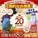 布団8点セット【ベッドタイプ】セミダブル ミルキーイエロー ...