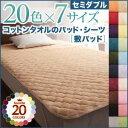 【単品】敷パッド セミダブル パウダーブルー 20色から選べる!ザブザブ洗える気持ちいい!コットンタオルの敷パッド