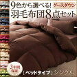 布団8点セット シングル サイレントブラック 9色から選べる!羽毛布団 グースタイプ 8点セット ベッドタイプ