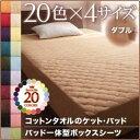 【シーツのみ】パッド一体型ボックスシーツ ダブル マーズレッド 20色から選べる!365日気持ちいい!コットンタオルパッド一体型ボックスシーツ