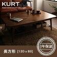 【エントリーでポイント最大35倍】【単品】こたつテーブル 長方形(120×80cm)【KURT】ウォールナットブラウン 天然木ウォールナット材 北欧デザイン棚付きこたつテーブル【KURT】クルト