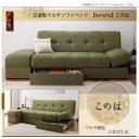 ソファーベッド モスグリーン 日本製マルチソファベッド【konoha】このは【代引不可】