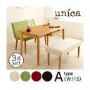 木製長方形食卓机・カバーリング仕様長椅子・ソファーのセット