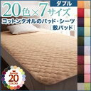 【ポイント20倍】【単品】敷パッド ダブル オリーブグリーン 20色から選べる!ザブザブ洗える気持ちいい!コットンタオルの敷パッド