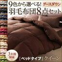 布団8点セット クイーン モカブラウン 9色から選べる!羽毛布団 グースタイプ 8点セット【ベッドタイプ】