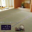 純国産/日本製 糸引織 い草上敷 『湯沢』 六一間2畳(約185×185cm 正方形)