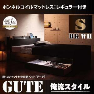収納ベッド シングル【Gute】【ボンネルコイルマットレス:レギュラー付き】 フレームカラー:ホワイト マットレスカラー:ブラック 棚・コンセント付き収納ベッド【Gute】グーテ 大容量収納引出し付おしゃれでシンプルなベット
