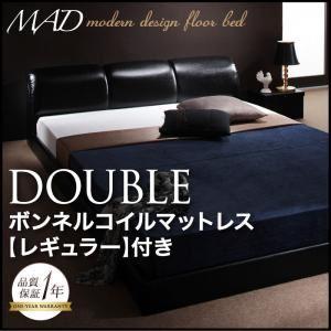 フロアベッド ダブル【MAD】【ボンネルコイルマットレス:レギュラー付き】 ブラック 【マットレス】アイボリー モダンデザインフロアベッド【MAD】マッド おしゃれでシンプルなローベッド ベット ダブルサイズ