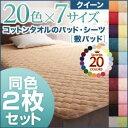 敷パッド2枚セット クイーン サニーオレンジ 20色から選べる!お買い得同色2枚セット!ザブザブ洗える気持ちいい!コットンタオルの敷パッド