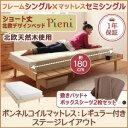 ベッド シングル【Pieni】【ボンネル...