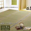 純国産/日本製 糸引織 い草上敷 『柿田川』 本間8畳(約382×382cm)