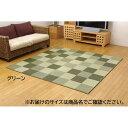 純国産/日本製 い草ラグカーペット 『ブロック2』 グリーン 約191×191cm