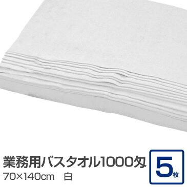 業務用バスタオル 1000匁 70×140cm 白【5枚セット】