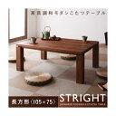 【単品】こたつテーブル 長方形(105×75cm)【STRIGHT】ウォールナットブラウン 天然木ウォールナット材 和モダンこたつテーブル【STRIGHT】ストライト