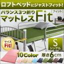 マットレス シングル【Fit】モスグリーン ロフトベッドにジャストフィット!バランス3つ折りマットレス【Fit】フィット 6cm【代引不可】