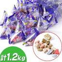 【ポイント20倍】人気チョコ月の小石 計1.2kg【400g×3袋】