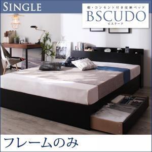 収納ベッド シングル【Bscudo】【フレームのみ】ブラック 棚・コンセント付き収納ベッド【Bscudo】ビスクード 収納付きベッド ベット シングルサイズ