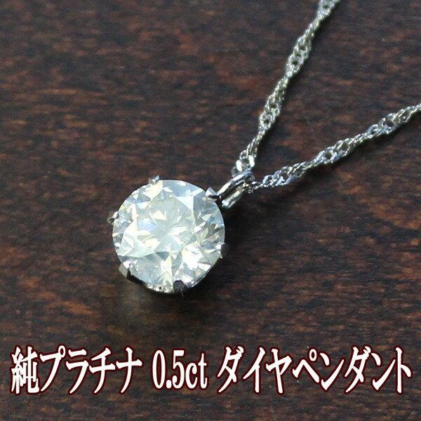 【ポイント最大35倍】0.5ct 純プラチナ ダイヤモンド ペンダント ネックレス 誕生日や記念日クリスマス母の日ホワイトデーなどのギフトプレゼントにオススメです