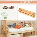 【本体別売】82cm棚【kinion】ナチュラル ダブルサイズになる・添い寝ができる二段ベッド【kinion】キニオン 専用 82cm棚【代引不可】